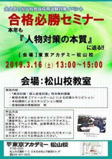 松山合格必勝セミナーペラ.jpg